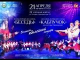 Юбилейный концерт фольклорного ансамбля
