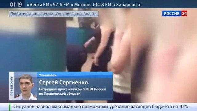Новости на «Россия 24» • Студенток, жестоко избивших сокурсницу, нашли благодаря снятому ими видео