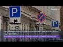 Правило время – деньги отменят на московских стоянках на время майских праздников