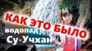 Как это было К водопаду Су Учхан от парка Викинг Приезжайте с детьми