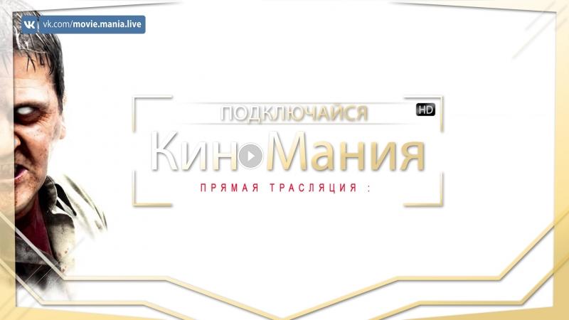 🔴Кино▶Мания HD/:Рассвет мертвецов/Жанр:Ужасы:/(2005)