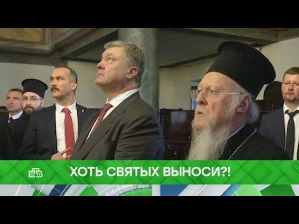 Место встречи_19-04-18_Хоть святых выноси?!Зачем Петр Порошенко разжигает религиозную войну на Украине?