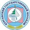"""ГБПОУ """"Курганский государственный колледж"""""""