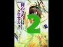 Каваками Минору - Хроники конца света 7. Акт 3-C (2017) Часть 2. АудиоКниги Ранобэ