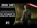 ПРОХОЖДЕНИЕ The Testament of Sherlock Holmes 1 Начало