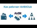 Все о AirBitClub биткоин и как на нём можно заработать