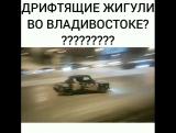 Дрифтующие жигули во Владивостоке)