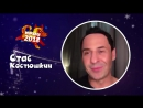 Видеопоздравление Стаса Костюшкина