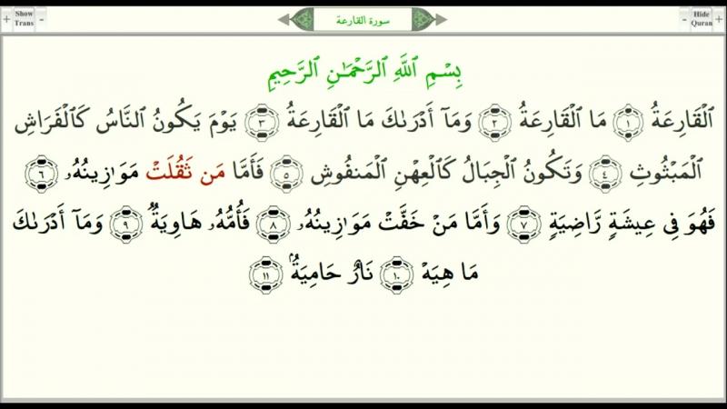 Сура 101 Аль-Кариа (Великое бедствие) - урок, таджвид, правильное чтение