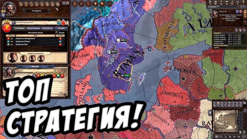 Именно по этой причине, королевства разваливались в средневековье! - Crusader Kings 2 2