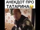 татары поганый народ