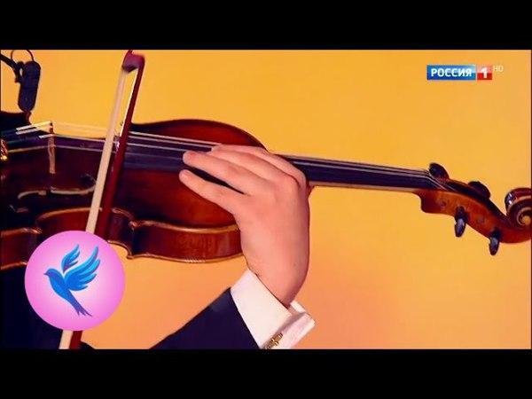 Матвей Блюмин, Олеся Федотова, Д. Уильямс, тема из к/ф Список Шиндлера. Синяя птица 2018