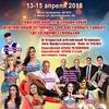 Евразийский чемпионат по восточным танцам