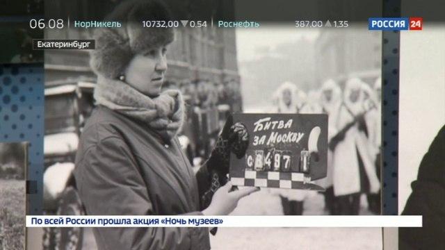 Новости на «Россия 24» • В Екатеринбурге ТАСС представляет свой фотоархив