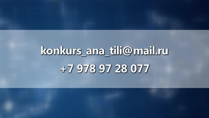 Телеканал «Миллет» объявляет конкурс чтецов