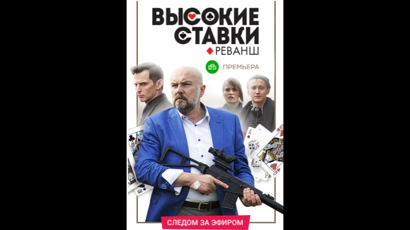 Высокие ставки. Реванш / сезон 2 / серия 14 из 16 / 2018 / Full HD