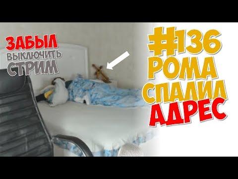 136. ЛОЛОЛОШКА СПАЛИЛ АДРЕС И ЗАБЫЛ ВЫКЛЮЧИТЬ СТРИМ