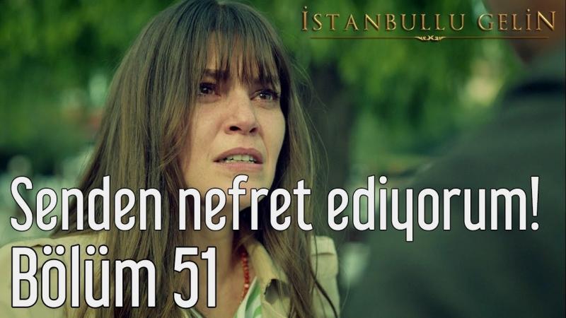 51. Bölüm - Senden Nefret Ediyorum!