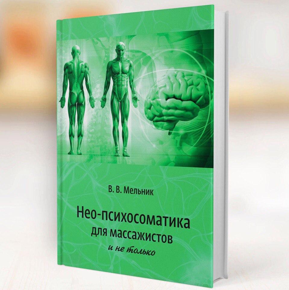 Афиша Москва Диагностика и снятие психосоматических блоков