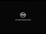 Nissan Silvia - история поколений