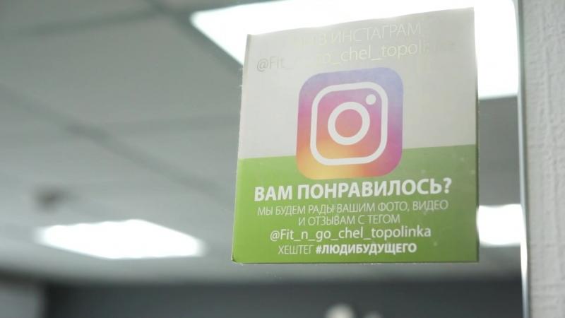 Экскурсия по FIT-N-GO Челябинск