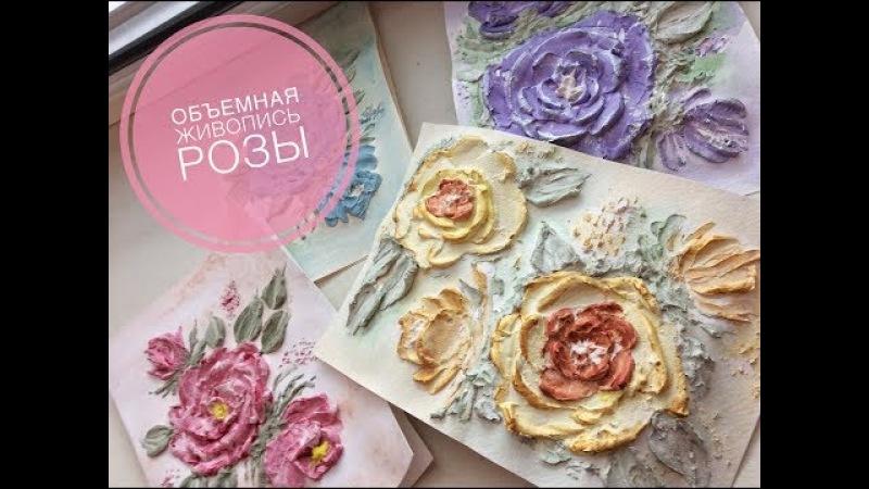 Объёмная живопись цветы (eng sub) Текстурная паста своими руками просто