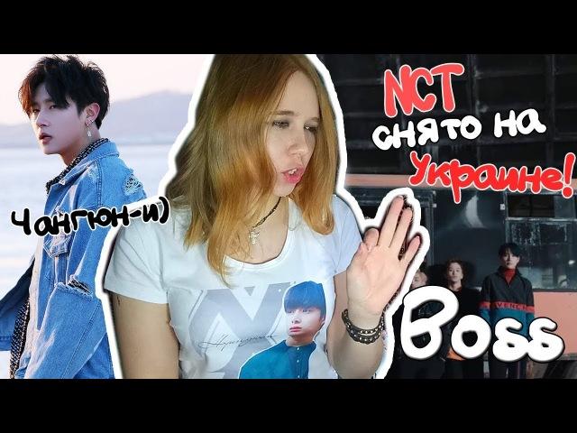 NCT U 'BOSS' MV I.M - Fly With Me MV [MIXTAPE] REACTION. KPOP РЕАКЦИЯ