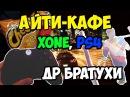 АЙТИ-КАФЕ: XONE, PS4. ДНЮХА ДРУГА - [VLOG 18]