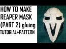 Reaper Mask Overwatch game cosplay. Tutorial and pattern. (PART 2) Gluing