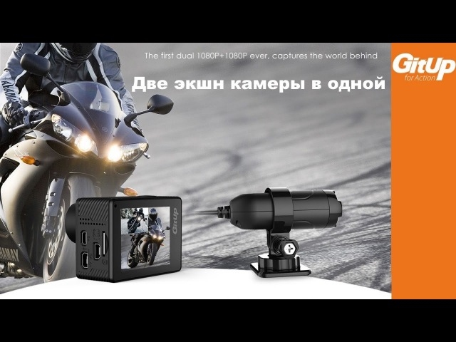 GitUp G3 Duo камера-спутник (сателлит)