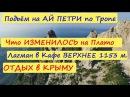 Отдых в КРЫМУ / Подьем на Ай ПЕТРИ и спуск тропами / Что Изменилось на Плато / Лаг ...