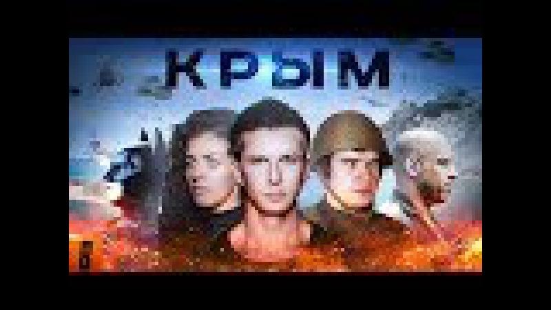 [BadComedian] - Крым (ФильмНаш)
