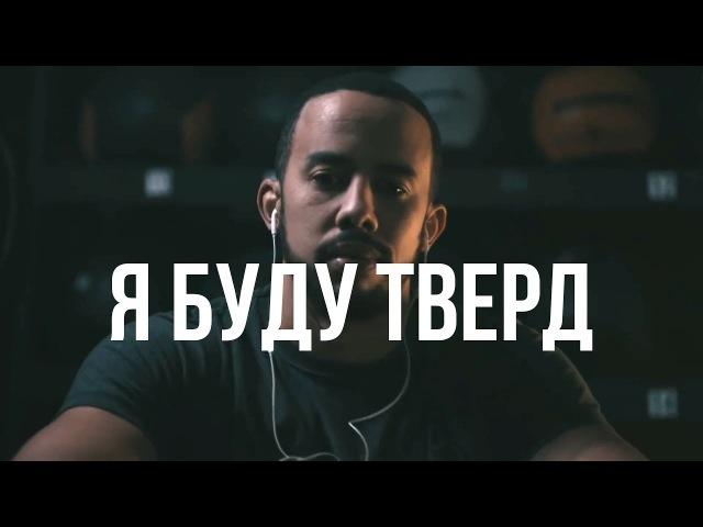Elevation Creative - Я буду тверд (2018)