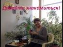 Будем знакомы Зинаида Миронова