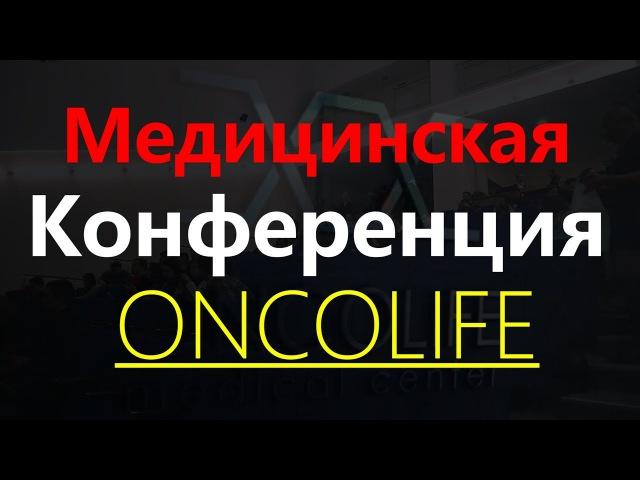 Конференция Oncolife Работа врача за границей   Как стать хирургом   Перспективы Мед...