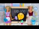 Как ❤ Учительница ❤ стала Уборщицей Мультик Барби Про Школу Школа Куклы для д...