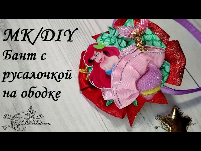 МК Бантик с Русалочкой на ободке/DIY Bow with a Mermaid on the headband
