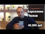 Ставка 40000 рублей на Лигу Чемпионов и прогноз на матч Барселона - Челси