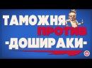 Warface ТаможняДаётДобор vs ДошиРаки Крымский
