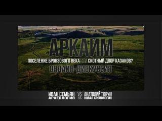 Аркаим: поселение бронзового века или казачий скотный двор Запись трансляции