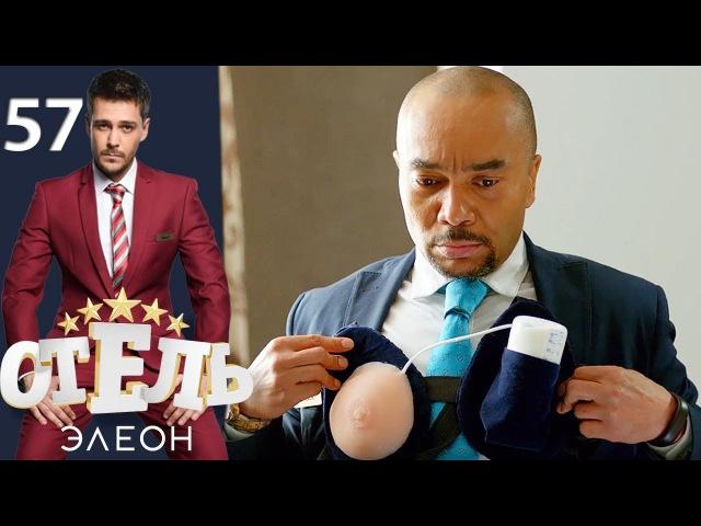 Отель Элеон - Серия 15 сезон 3 (57 серия) - комедийный сериал HD