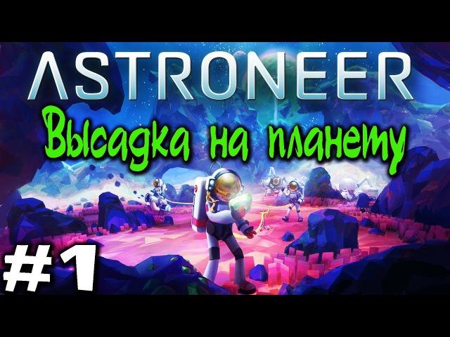 Astroneer 1 Первое впечатление