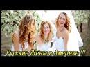 174 Русские Жёны в США или замуж за Американца