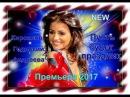 Кирсанов, Годицкий, Андреева - Пусть будет праздник
