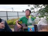 Круто спел под гитару -(cover ВАЛЕНТИН СТРЫКАЛО - РУСТЕМ) Макс Юкилга, Пиво-де-Похмейло