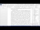 Практика 2 Список литературы встроенными средствами MS Word