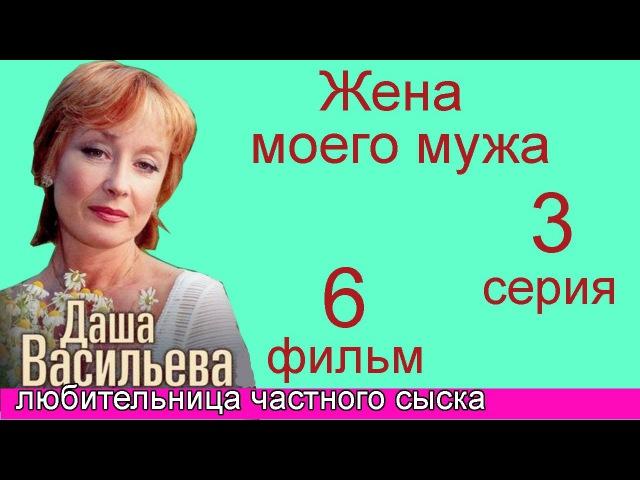 Даша Васильева Любительница частного сыска Фильм 6 Жена моего мужа 3 часть