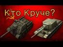 Советская Мощь Су 100У WoT