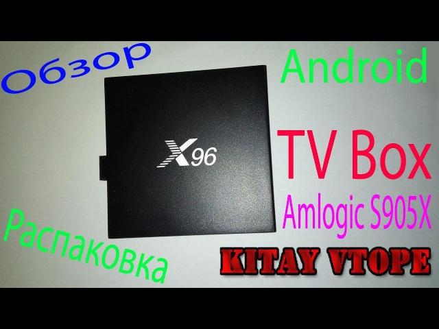 обзор Smart TV Box X96 Android Amlogic S905X Aliexpress