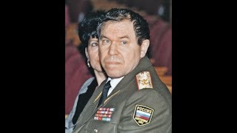 Исповедь генерала Льва Рохлина его убили через 6 мес